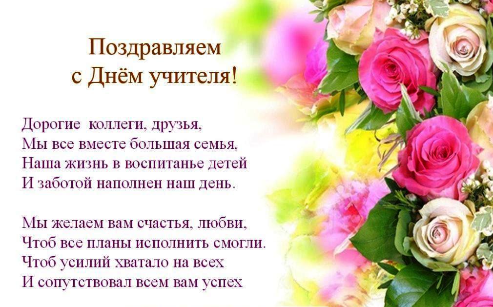 Поздравление с днём рождения женщине в стихах красивые педагогу 83
